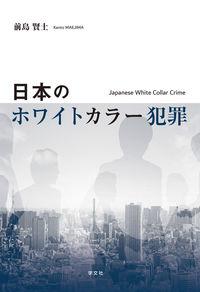 日本のホワイトカラー犯罪
