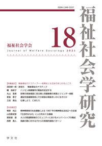 福祉社会学研究18