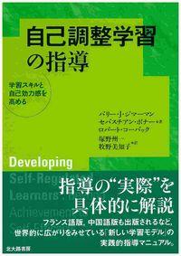 自己調整学習の指導 / 学習スキルと自己効力感を高める