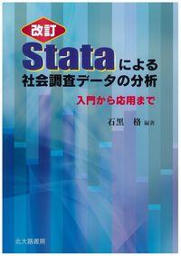 Stataによる社会調査データの分析 改訂 / 入門から応用まで