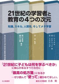 21世紀の学習者と教育の4つの次元 知識, スキル, 人間性, そしてメタ学習