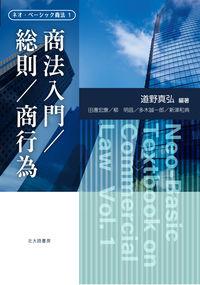 商法入門/総則/商行為