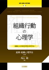 組織行動の心理学 組織と人の相互作用を科学する 産業・組織心理学講座 / 産業・組織心理学会企画 ; 第3巻