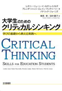 大学生のためのクリティカルシンキング