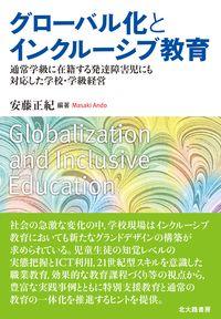 グローバル化とインクルーシブ教育
