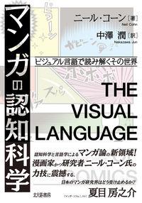 マンガの認知科学 / ビジュアル言語で読み解くその世界