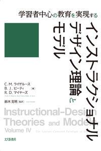 学習者中心の教育を実現するインストラクショナルデザイン理論とモデル