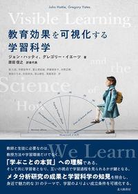 教育効果を可視化する学習科学