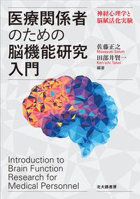 医療関係者のための脳機能研究入門