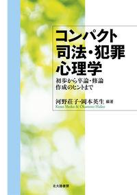 コンパクト司法・犯罪心理学