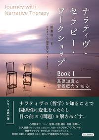 ナラティヴ・セラピー・ワークショップ BookⅠ