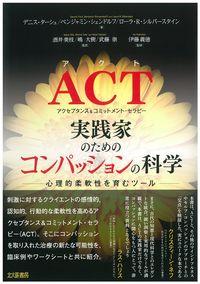 ACT 実践家のための「コンパッションの科学」