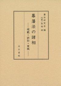 幕藩法の諸相 ――規範・訴訟・家族――
