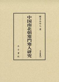 中国南北朝寒門寒人研究 汲古叢書160