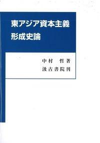 東アジア資本主義形成史論