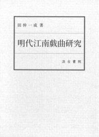 明代江南戯曲研究