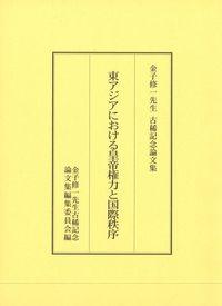 東アジアにおける皇帝権力と国際秩序