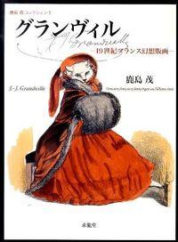 グランヴィル / 19世紀フランス幻想版画