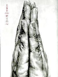 祈りの心 / 木下晋画文集