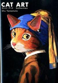 キャット・アート / 名画に描かれた猫
