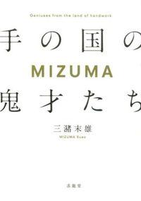 MIZUMA手の国の鬼才たち