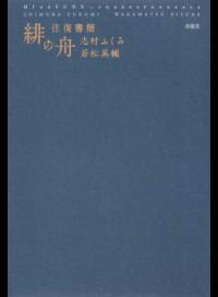 緋の舟 / 往復書簡