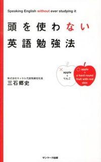 頭を使わない英語勉強法