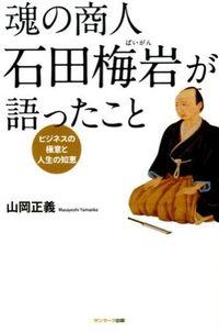 魂の商人石田梅岩が語ったこと / ビジネスの極意と人生の知恵