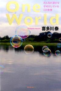 One World / みんなが誰かを幸せにしているこの世界