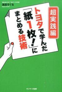 トヨタで学んだ「紙1枚!」にまとめる技術 超実践編