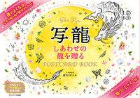 写龍 しあわせの龍を贈る POSTCARD BOOK