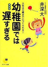 幼稚園では遅すぎる 新装版 / 人生は三歳までにつくられる!