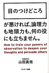 目のつけどころ / How to train your powers of observation to deepen
