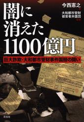 闇に消えた1100億円 巨大詐欺・大和都市管財事件国賠の闘い
