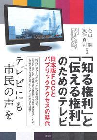 「知る権利」と「伝える権利」のためのテレビ / 日本版FCCとパブリックアクセスの時代