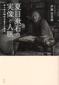 夏目漱石の実像と人脈