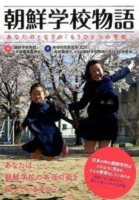 朝鮮学校物語 / あなたのとなりの「もうひとつの学校」