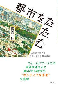 都市をたたむ / 人口減少時代をデザインする都市計画