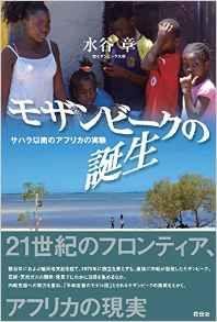 モザンビークの誕生 / サハラ以南のアフリカの実験