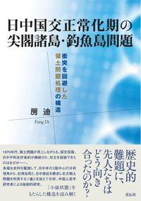 日中国交正常化期の尖閣諸島・釣魚島問題