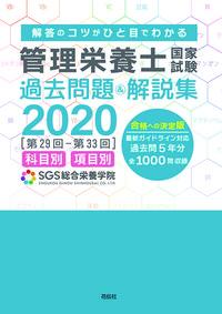 管理栄養士国家試験過去問題解説集 2020 科目別&項目別  解答のコツがひと目でわかる