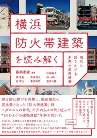 横浜防火帯建築を読み解く 現代に語りかける未完の都市建築