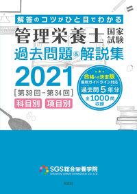 SGS管理栄養士国家試験/過去問題&解説集2021
