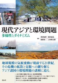 現代アジアと環境問題