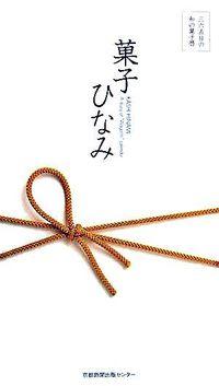 菓子ひなみ / 三六五日の和の菓子暦
