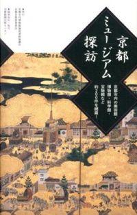 京都ミュージアム探訪 / 京都市内の美術館・博物館・科学館・宝物館など約200件を網羅!