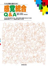 感覚統合Q&A 子どもの理解と援助のために