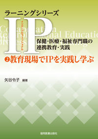 教育現場でIPを実践し学ぶ ラーニングシリーズIP(インタープロフェッショナル) : 保健・医療・福祉専門職の連携教育・実践