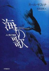 海の歌 / 人と魚の物語