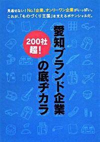 愛知ブランド企業の底ヂカラ / 200社超!